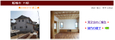 持井工務店HP「室内の様子」