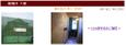 持井工務店HP「洗面所:青ヒバ板張り」
