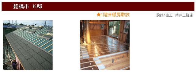 持井工務店HP「1階床暖房敷設」