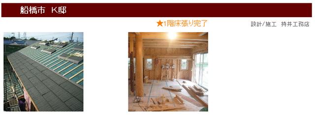持井工務店HP「1階床張り完了」