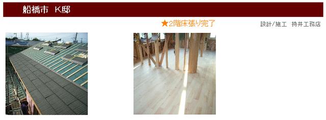 持井工務店HP「2階床張り完了」