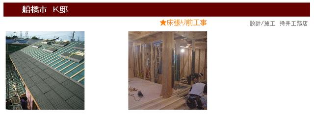 持井工務店HP「床張り前工事」