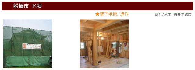 持井工務店HP「壁下地他、造作」