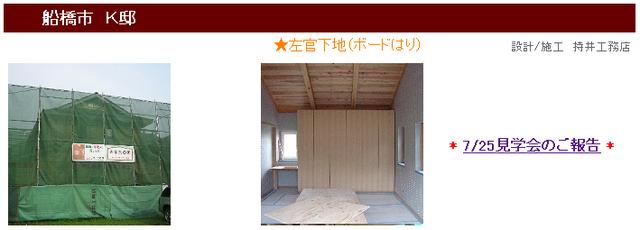 持井工務店HP「左官下地(ボードはり)」